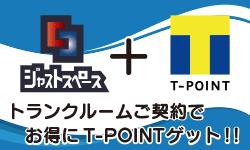 トランクルームご契約でお得にT-POINTゲット!