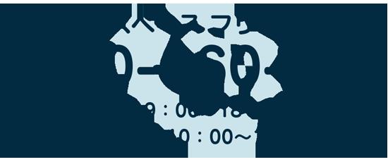 フリーダイヤルTEL0120860285受付時間 平日9:00〜18:00 土・日・祝10:00〜18:00