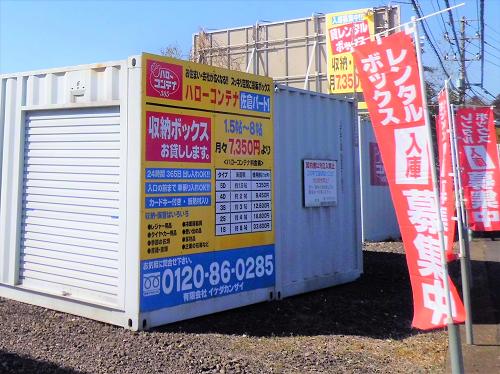 ジャストスペーストランクルーム佐倉パート1